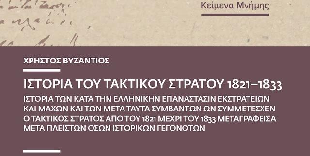 """Χρήστος Βυζάντιος - """"Ιστορία του τακτικού στρατού της Ελλάδος 1821-1833"""""""