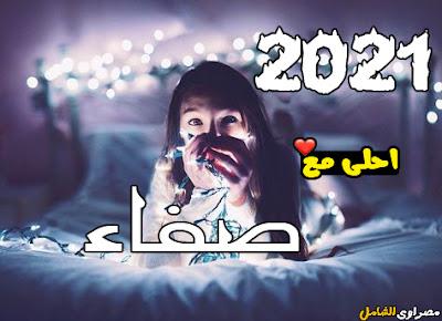 2021 احلى مع صفاء