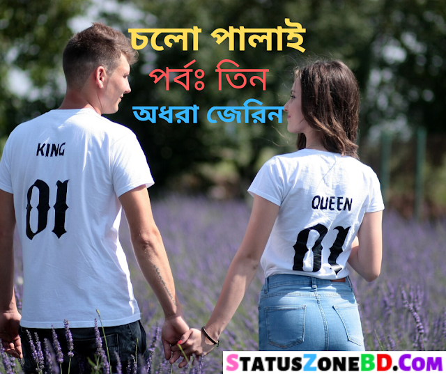 Romantic Love Story (চলো পালাই - পর্বঃ তিন) Bangla Golpo