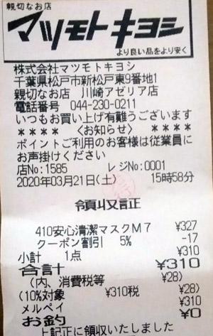 マツモトキヨシ 川崎アゼリア店 2020/3/21 マスク購入のレシート