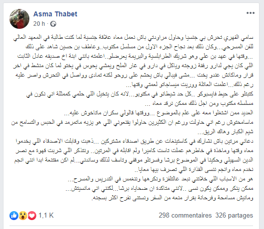 الممثلة الممثلة وأستاذة مسرح أسماء ثابت تتهم سامي الفهري بالتحرش الجنسي
