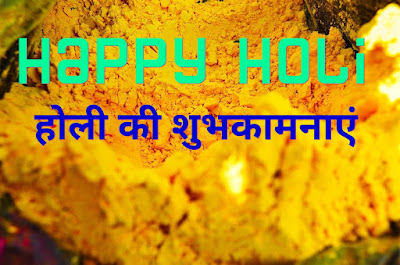 Happy Holi 2020 : Happy Holi images and Greeting SMS Wishes For Whatsup, Facebook, Friends
