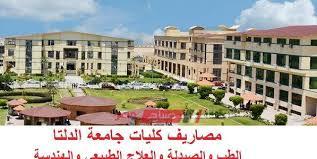 أسعار ومصروفات جامعة الدلتا 2020-2021