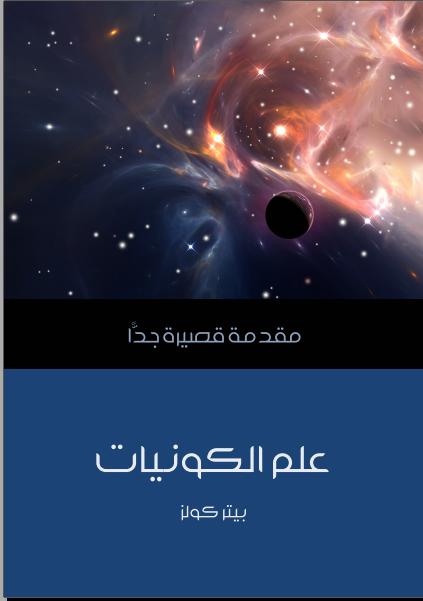 تحميل كتاب علم الكونيات .pdf مترجم تحميل مباشر وسريع