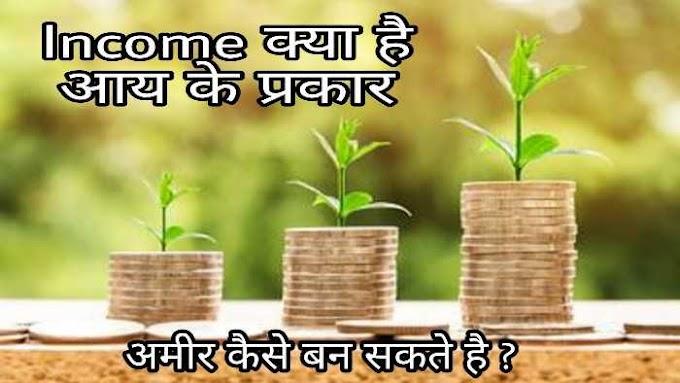 आय (Income) क्या है अमीर कैसे बने ?