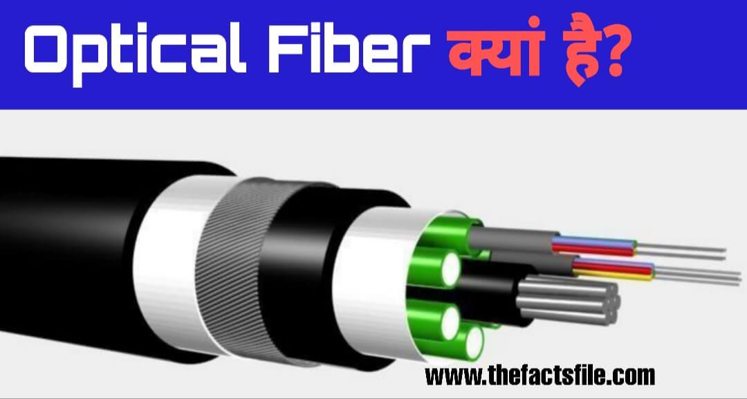 Optical Fiber Cable in Hindi - ऑप्टिकल फाइबर केबल कैसे काम करता है?