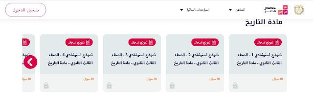 نماذج امتحانات استرشادية مجانا من منصة حصص مصر للصف الثالث الثانوى الشعبة الادبية 2021