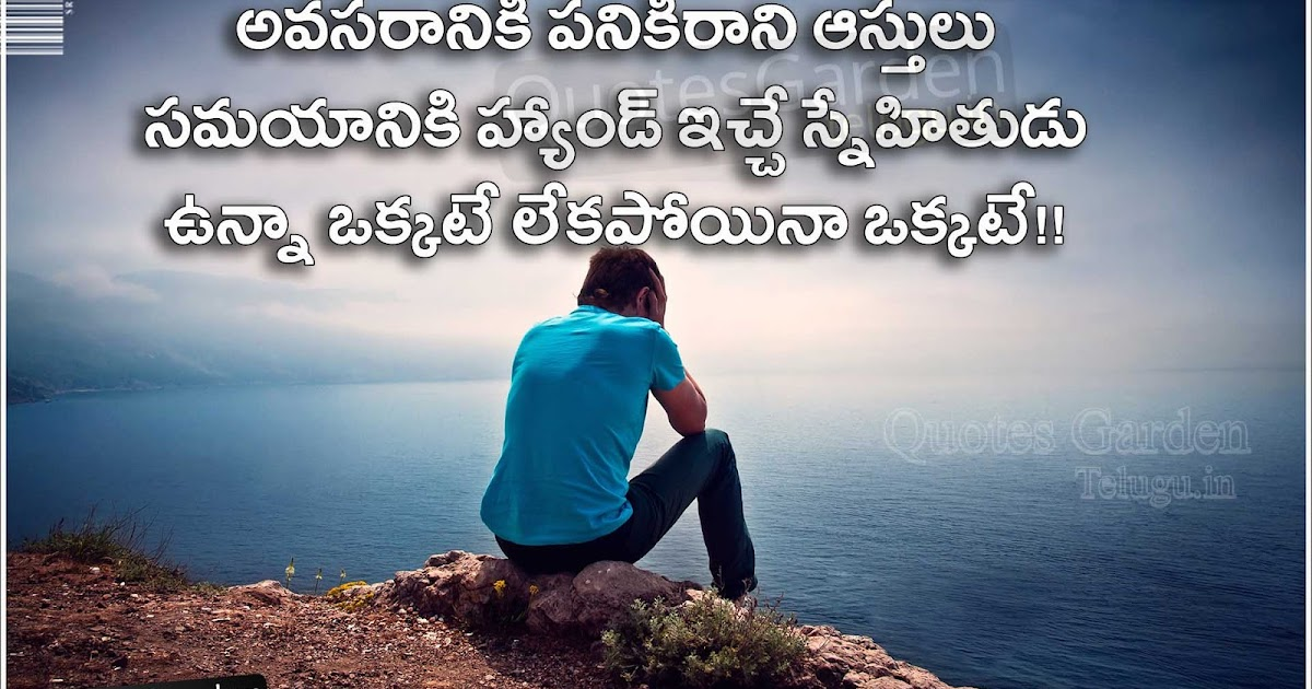 Latest Telugu Quotes about friends and relatives   QUOTES ...
