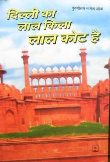 Delhi-Ka-Lal-Kila-Lal-Kot-Hai