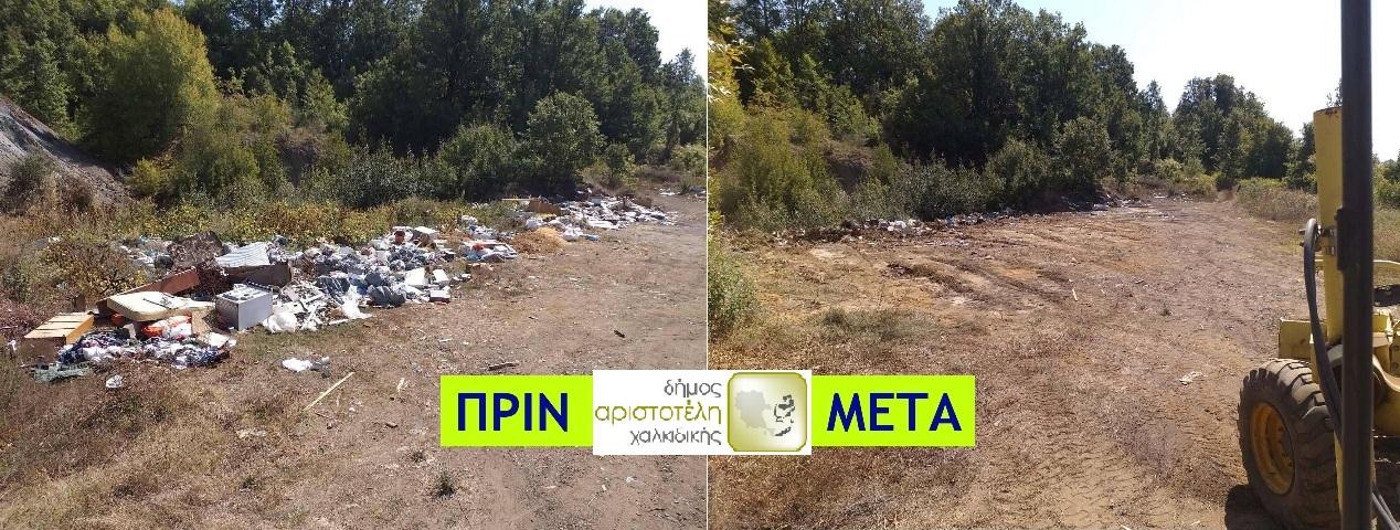 Εξορμήσεις καθαρισμού ανεξέλεγκτων σκουπιδότοπων και σχεδιασμός για Πράσινα Σημεία στον Δήμο Αριστοτέλη