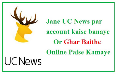 UC News par account kaise banaye