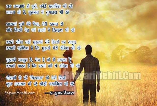 Dr kumar vishwas love shayari in hindi with pics for Koi 5 kavita