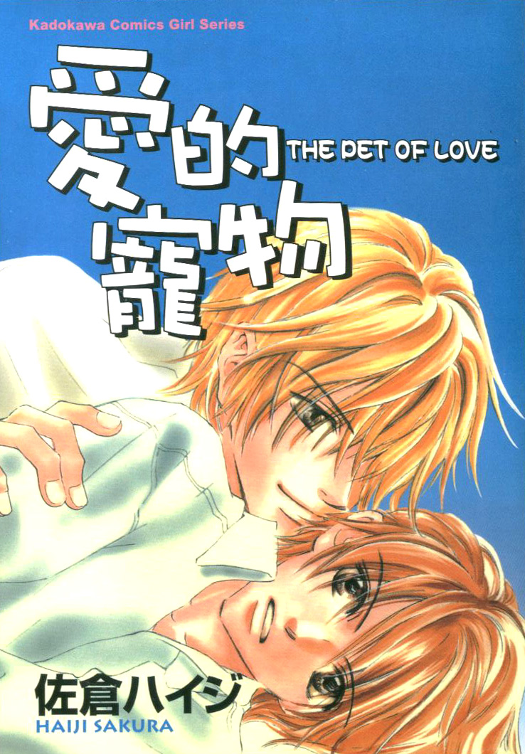 Hình ảnh Pet_of_love_cover00 in Pet Of Love