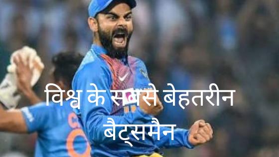 """""""विराट कोहली"""" विश्व के सर्वश्रेष्ठ बल्लेबाज"""