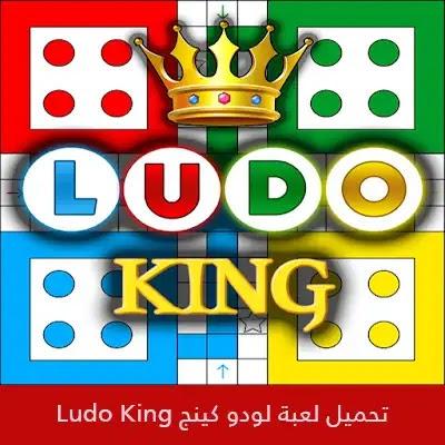 تحميل لعبة اللودو كينج Ludo King اون لاين اخر اصدار 2021