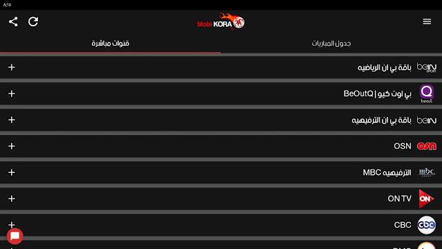 تطبيق موبي كورة Mobi KORA لمشاهدة القنوات الرياضية وبين سبورت