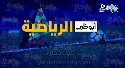 تردد أبو ظبي الرياضية٤ AD Sports4 يلا شوت حصري