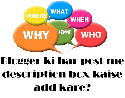 Blogger ke har post me search description kaise enable kare