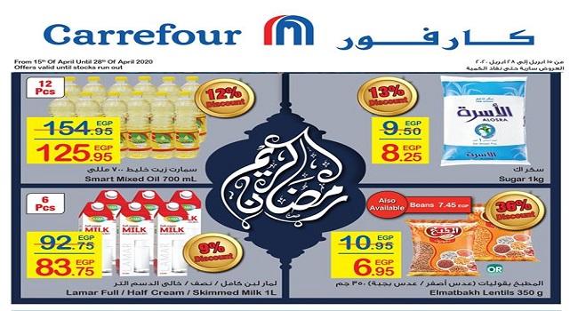 عروض كارفور مصر رمضان من 15 ابريل حتى 28 ابريل 2020 جميع الفروع