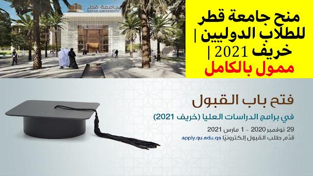 منح جامعة قطر