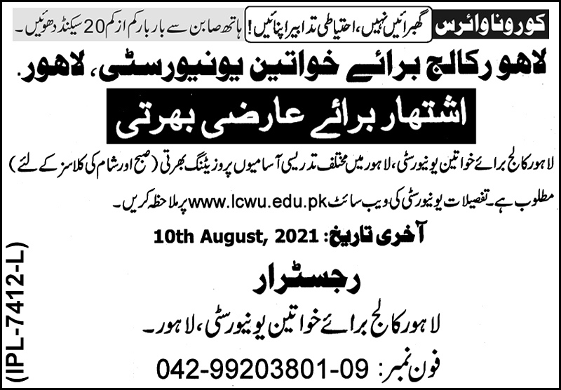 Lahore College for Women University LCWU Latst Jobs For Professor, Lecturer, Assistant Professor & Other