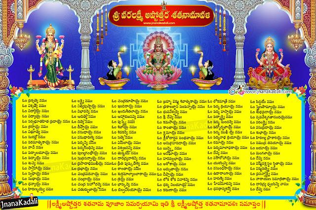 Goddess Lakshmi Asthottaram in Telugu, Telugu Bhakti information, Sravanamasam Significance in Telugu, Lakshmi Asthottaram for varalakshmi Vratam, Sri Lakshmi Asthottaram Sanatana Stotram in Telugu, Lakshmi Asthakam in Telugu, Mahalakshmi Asthottaram pdf free download, Lakshmi asthottaram lyrics, lakshmi asthottara satanaamavali telugu mp3 free download, Lakshmi Asthakam in Telugu, Goddess Lakshmi hd wallpapers free download, Lakshmi Devi 108 Names in Telugu, Varalakshmi Vratam telugu pdf e books free download