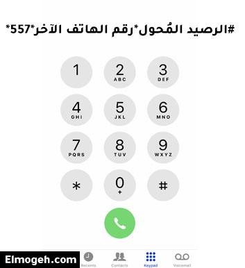 كيفية تحويل رصيد اتصالات من تليفون لاخر بالتفصيل
