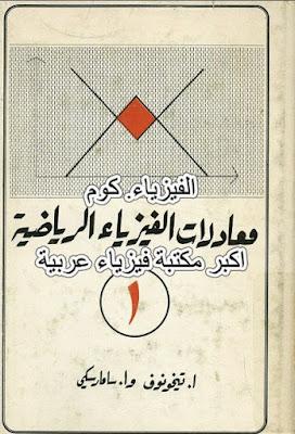 تحميل كتاب معادلات الفيزياء الرياضية pdf برابط مباشر