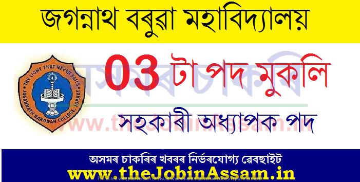 J B College Jorhat Recruitment 2021: