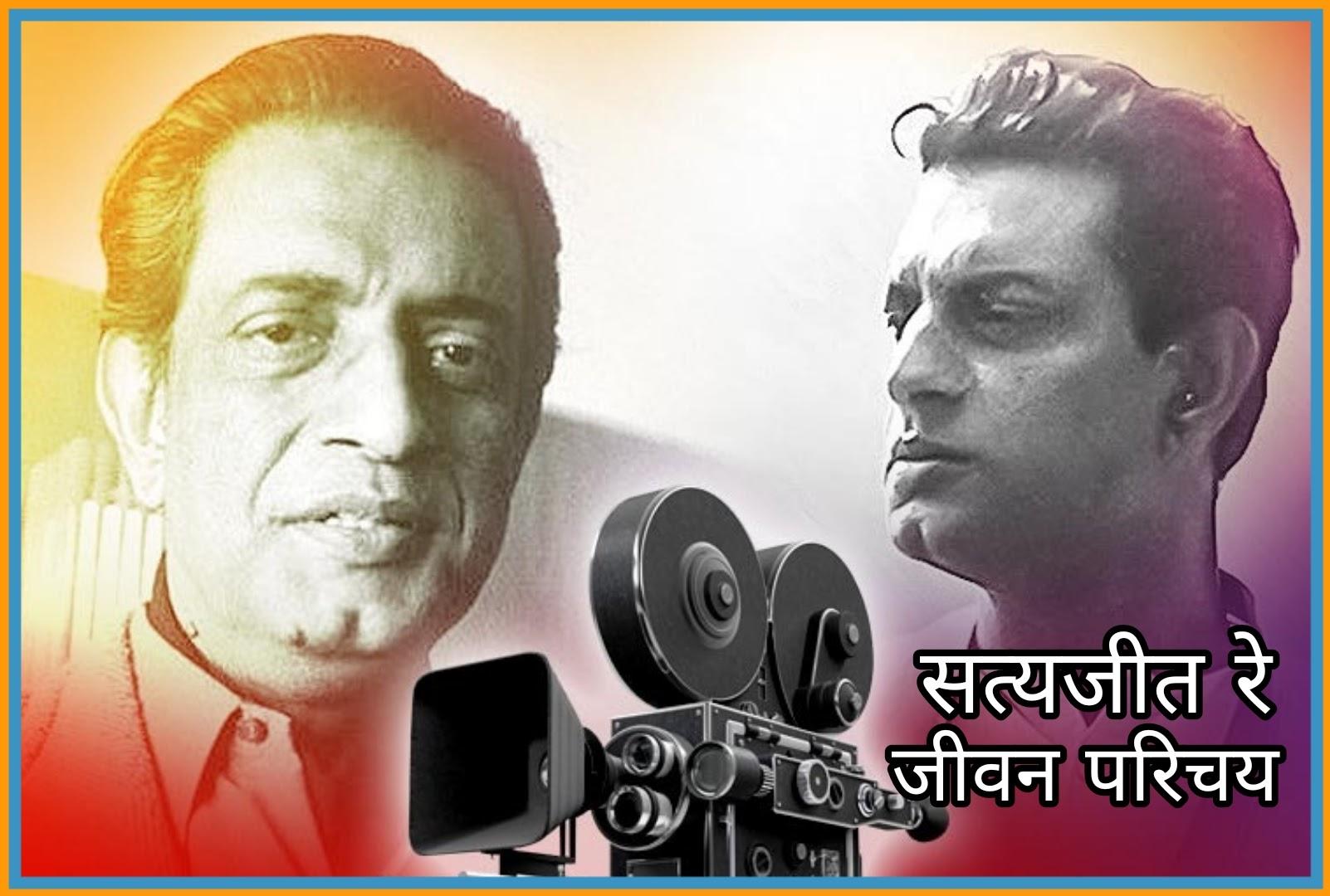 सत्यजीत रे जीवनी, सत्यजीत रे का जीवन परिचय, ए. पी. जे. अब्दुल कलाम बायोग्राफी, Satyajit Ray Biography in Hindi, Satyajit Ray ki jivani, Satyajit Ray ka jeevan parichay, Essay on Satyajit Ray in Hindi, Biography of Satyajit Ray in Hindi