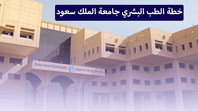 خطة الطب البشري جامعة الملك سعود