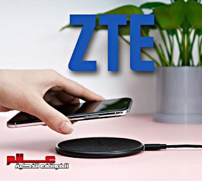 ماهي هواتف ZTE التي تدعم الشحن اللاسلكي ؟
