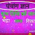 nanda bhadra jaya rikta purna | कौन-कौन से है शुभ अशुभ तिथिया