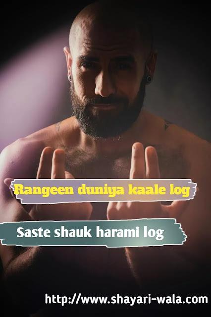 Attitude status , hindi attitude shayari | shayari-wala