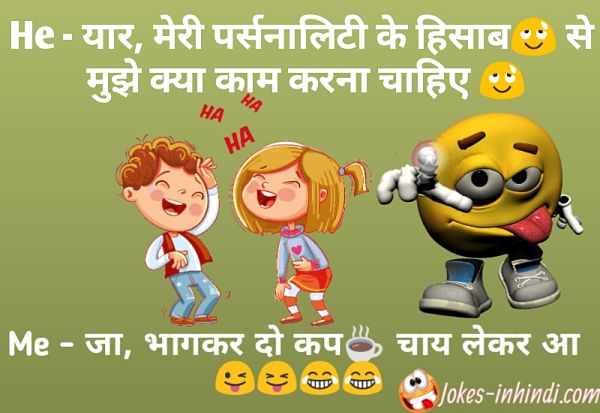 Funny comedy jokes hindi - new funny hindi jokes