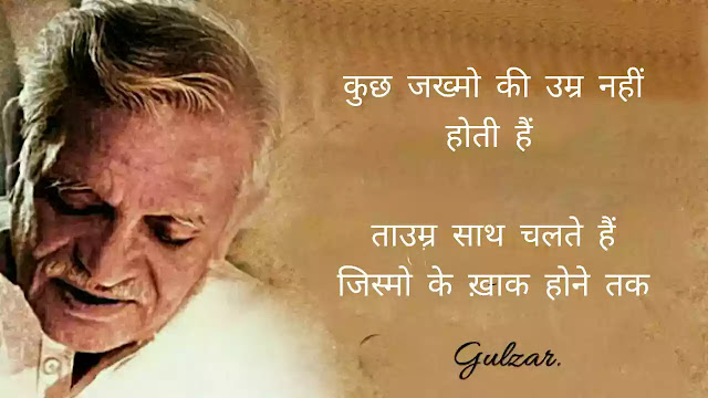 Gulzar sad poetry in hindi