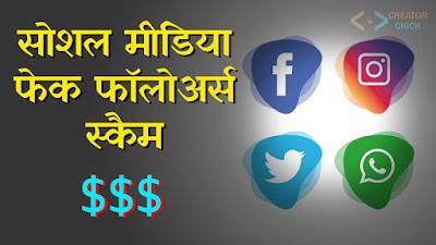Social Media Fake Followers Scam