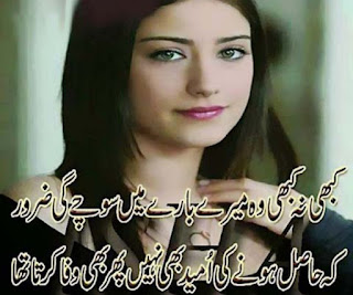 Urdu Shayari For Lover in english