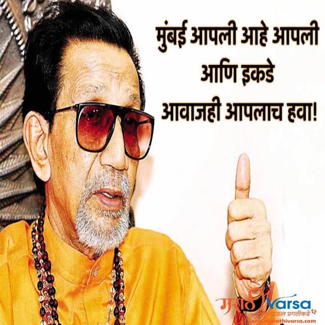 Balasaheb thakre dialogue Marathi