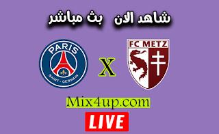 مشاهدة مباراة باريس سان جيرمان وميتز بث مباشر اليوم بتاريخ 16-09-2020 في الدوري الفرنسي