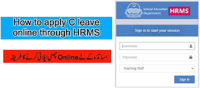 hrms punjab login - How to apply C leave online through HRMS
