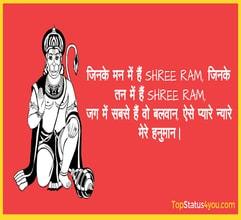 Hanuman Status Sms Greeting in Hindi