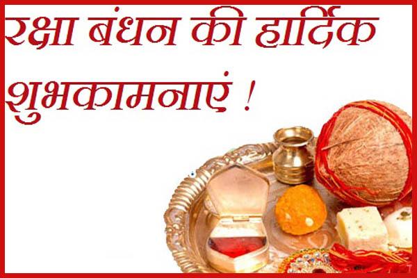 Raksha Bandhan 2016 Wishes, Quotes, Images for Sister in Hindi