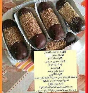 وصفات حلويات بالصور والمقادير 31