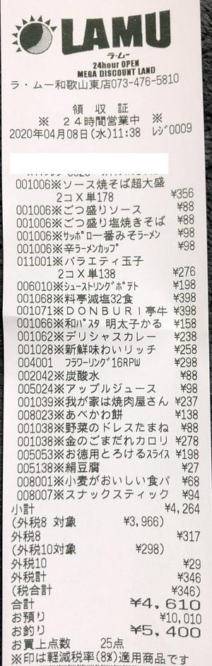 ラ・ムー 和歌山東店 2020/4/8 のレシート
