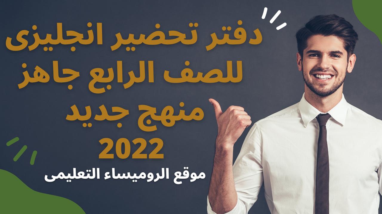 تحميل دفتر تحضير اللغة الانجليزية للصف الرابع جاهز 2022 منهج جديد