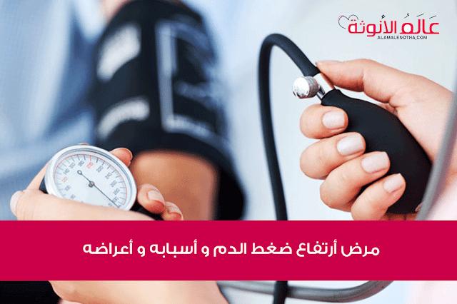 مرض ارتفاع الضغط الدم وطرق الوقاية منها