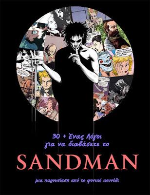 Τριάντα και ένας λόγοι για να διαβάσετε το Sandman του Νιλ Γκέιμαν