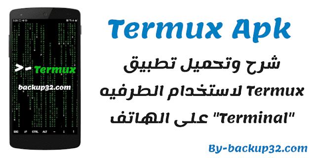 تحميل وتثبيت تطبيق termux مشغل اوامر وادوات لينكس على هاتفك الاندرويد بدون روت apk