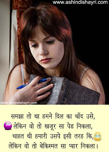 Sad Shayari, Bekismat Saa Pyaar Nikala